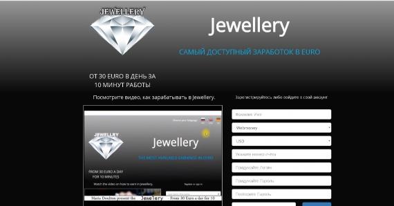 Jewellery Самый доступный заработок в EURO (Развод)