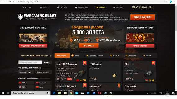 wargaming.ru.net
