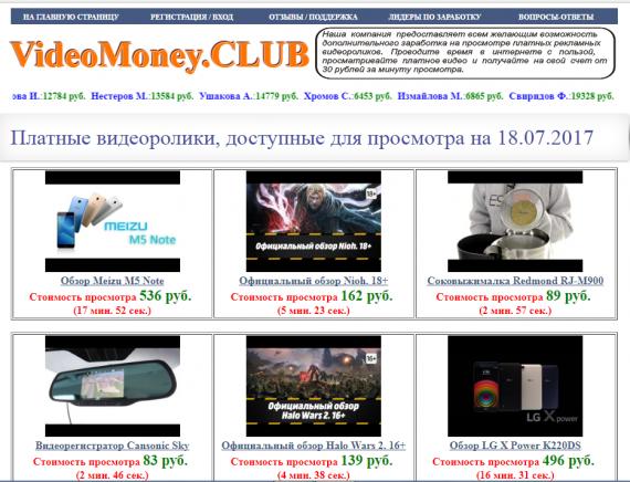видеомани клуб