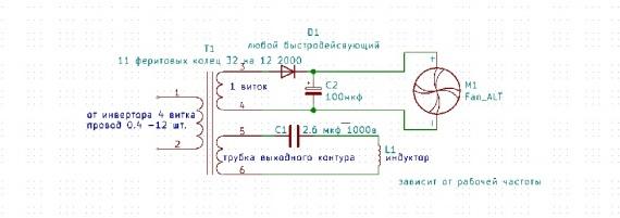 схема блока индуктора